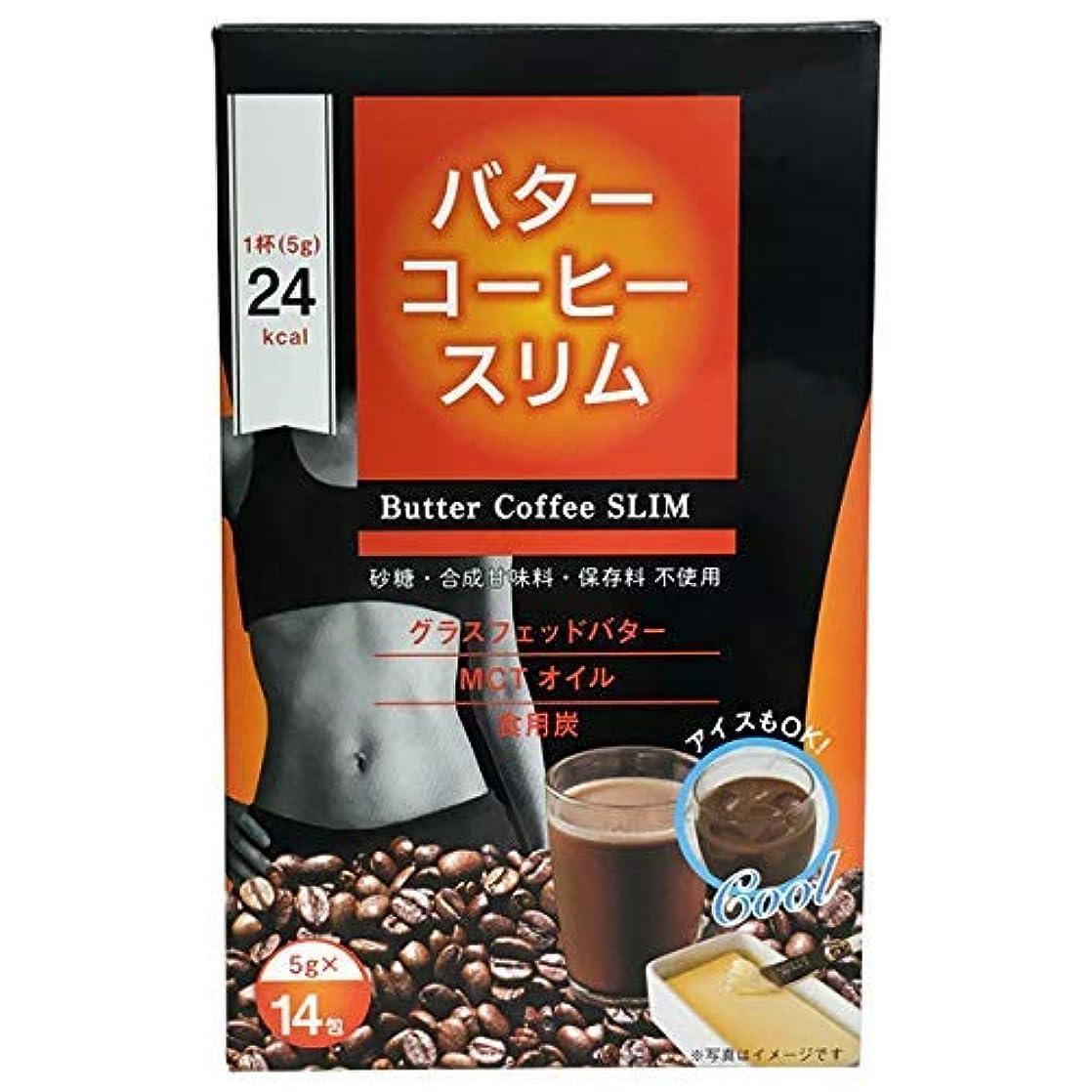 ルート誰でも噴出する【5個セット】バターコーヒースリム 14包