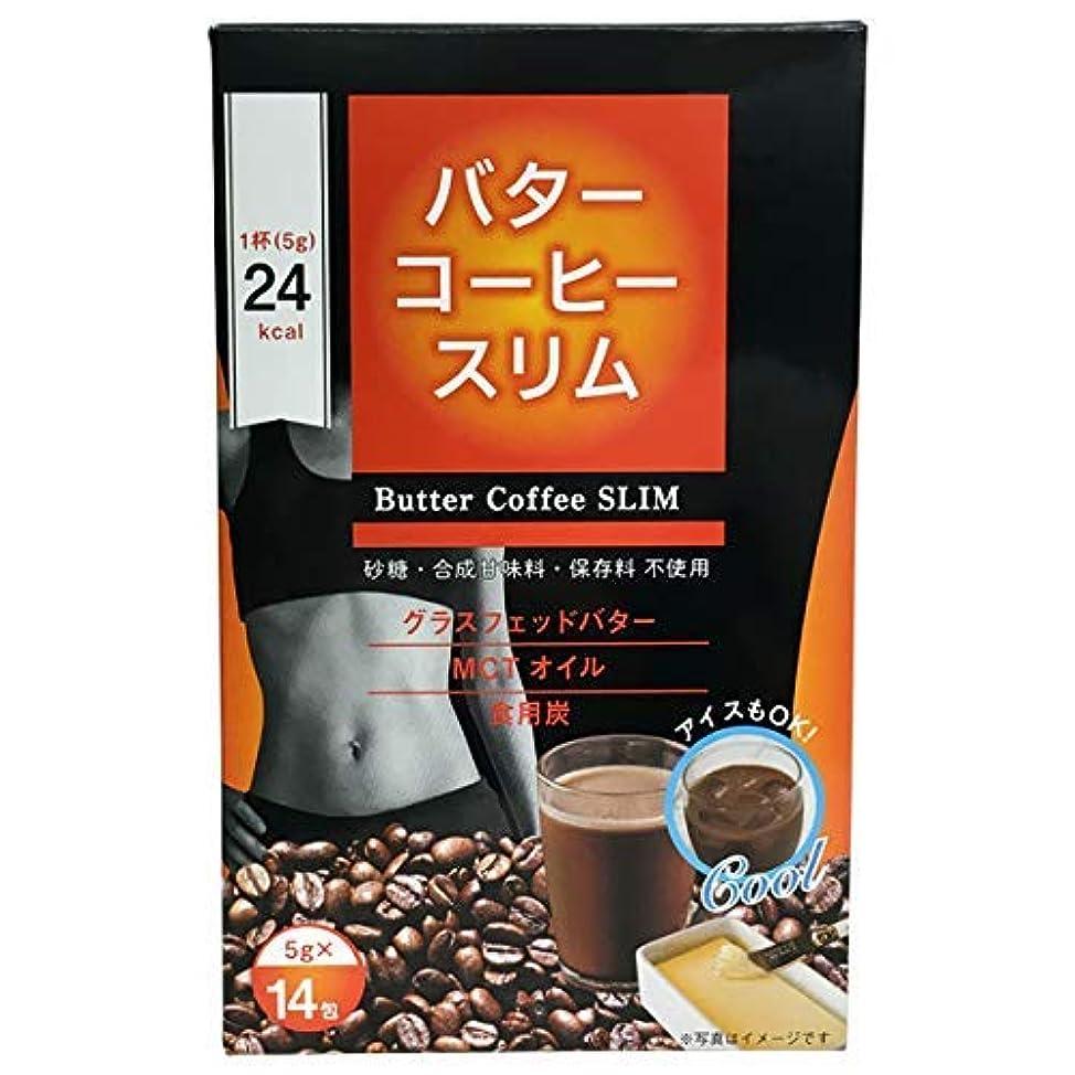 思春期の騒乱ベルト【5個セット】バターコーヒースリム 14包