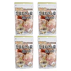国内産 たまねぎの皮 粉末100%×4袋セット
