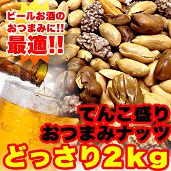 てんこ盛りおつまみナッツどっさり2kg(1kg×2)(さきいか入り)≪常温商品≫