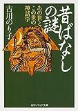 昔ばなしの謎 あの世とこの世の神話学 (角川ソフィア文庫) 画像