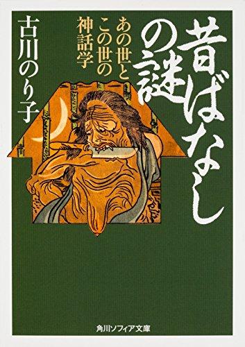 昔ばなしの謎 あの世とこの世の神話学 (角川ソフィア文庫)の詳細を見る