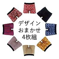 【hadagiya】ボクサーパンツ メンズ 綿 ストレッチ 下着 ボクサーブリーフ 4枚おまかせセット (L, おまかせ【4枚セット】)