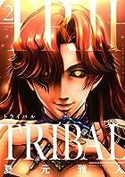 トライバル 第02巻