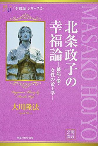 北条政子の幸福論 ―嫉妬・愛・女性の帝王学― (幸福の科学大学シリーズ)