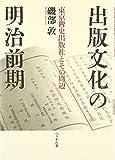 出版文化の明治前期―東京稗史出版社とその周辺