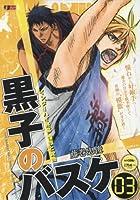 黒子のバスケ 03 インターハイ終幕憧憬と覚悟