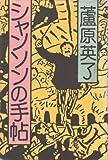 シャンソンの手帖 (1985年)