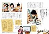 ナチュラルな子育て だっこ おっぱい 布おむつ (クーヨンBOOKS) 画像
