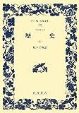 歴史〈上〉 (ワイド版岩波文庫)