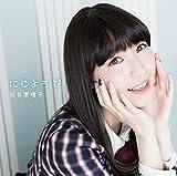 声優・松井恵理子の1stアルバム「にじようび。」収録曲MV