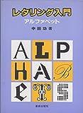 レタリング入門―アルファベット