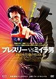 プレスリーVSミイラ男 [DVD]