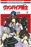 ヴァンパイア騎士(ナイト) 9 (花とゆめコミックス)