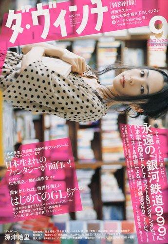 ダ・ヴィンチ 2009年 09月号 [雑誌] -