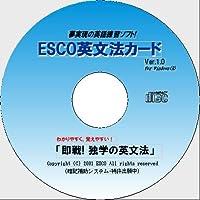 ESCO英文法カード「即戦! 独学の英文法」 計3,050カード
