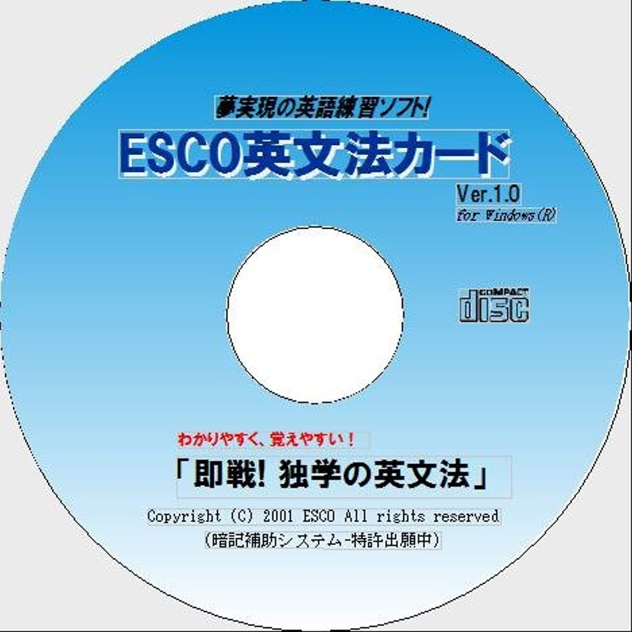 電球墓覚醒ESCO英文法カード「即戦! 独学の英文法」 計3,050カード