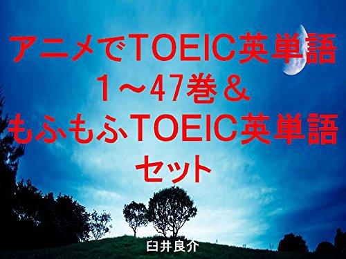 アニメでTOEIC英単語1~47&もふもふTOEIC英単語セット~読むだけで英単語力がアップする本~