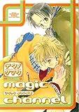 Magic channel (ソニー・マガジンズコミックス)