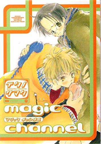 Magic channel (ソニー・マガジンズコミックス)の詳細を見る