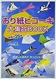 おり紙ヒコーキ大集合BOOK―超飛び26機