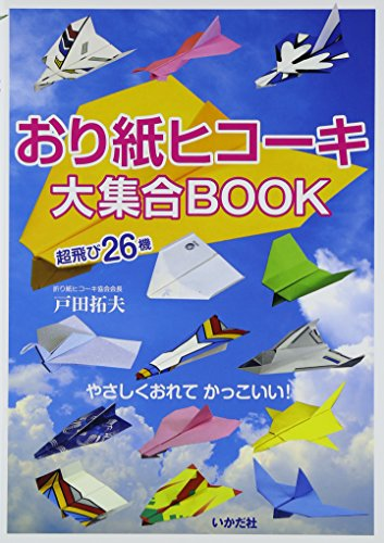 おり紙ヒコーキ大集合BOOK—超飛び26機