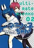 究極! ニパ子ちゃん 2 (BLADE COMICS)