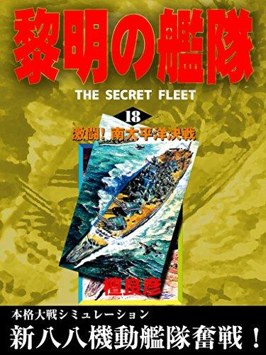 黎明の艦隊(18) 激闘!南太平洋...