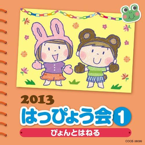 2013 はっぴょう会 (1) ぴょんとはねる