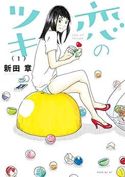 [新田章]の恋のツキ(1) (モーニングコミックス)