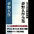 夢野久作全集 決定版 全157作品 (インクナブラPD)