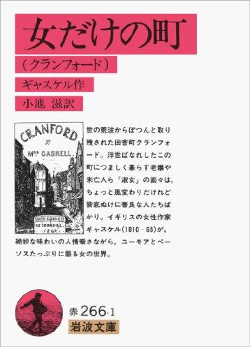 女だけの町―クランフォード (岩波文庫 赤 266-1)の詳細を見る