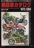 絶版車カタログ 1975-1984 Part 2 (EICHI MOOK)
