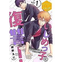 いじめっ子に復讐! 分冊版(1) (ハニーミルクコミックス)