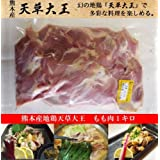 熊本産地鶏天草大王もも肉1キロ