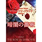暗闇の薔薇 (創元推理文庫)