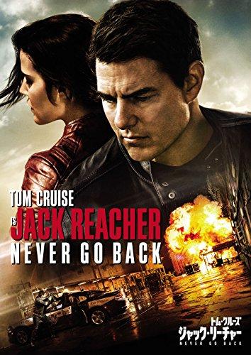 ジャック・リーチャー NEVER GO BACK[DVD]