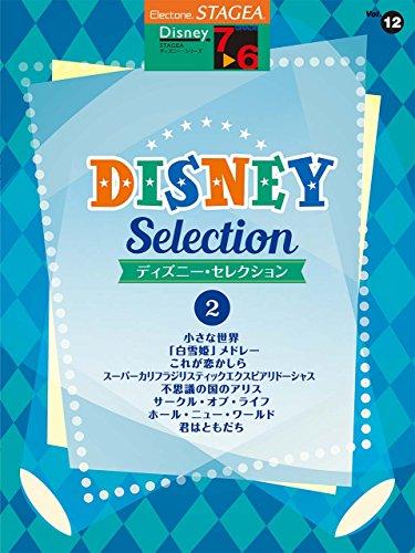 STAGEA ディズニー (7~6級) Vol.12 ディズニー・セレクション [2] (STAGEAディズニー・シリーズ〈グレード7~6級〉)