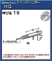 クイックハンガー 【ロイヤル】 HQ-19 クローム