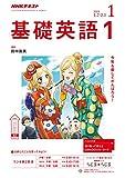 NHKラジオ基礎英語(1) 2019年 01 月号 [雑誌]