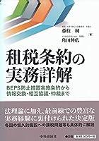 租税条約の実務詳解 ―BEPS防止措置実施条約から情報交換・相互協議・仲裁まで