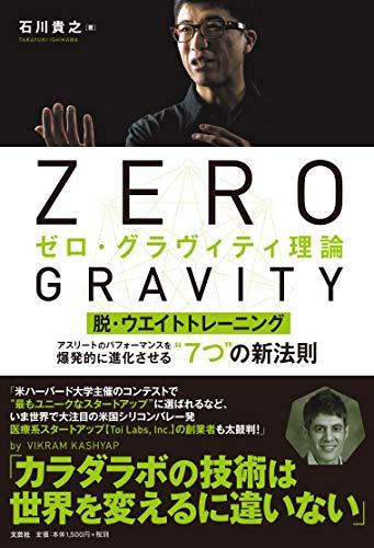 """ゼロ・グラヴィティ理論 脱・ウエイトトレーニング アスリートのパフォーマンスを爆発的に進化させる""""7つ"""