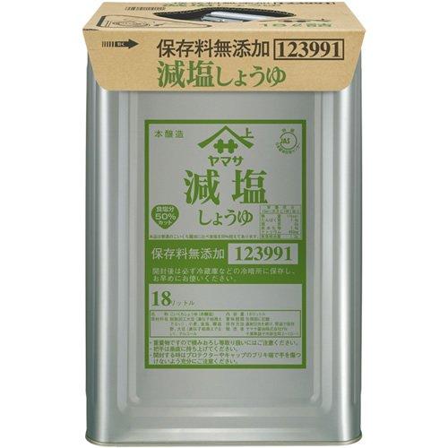 ヤマサ 減塩醤油 無添加 18L