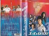 エースをねらえ!(3) [VHS]