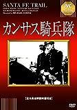 カンサス騎兵隊[DVD]