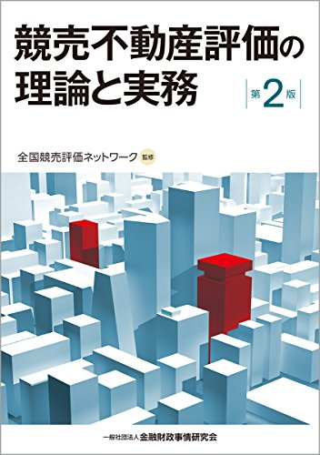 競売不動産評価の理論と実務 第2版