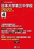 日本大学第三中学校 2022年度 【過去問4年分】 (中学別 入試問題シリーズN19)