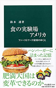 食の実験場アメリカ-ファーストフード帝国のゆくえ (中公新書 2540)
