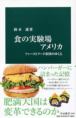 『食の実験場アメリカ-ファーストフード帝国のゆくえ』躍動感あふれる創造の歴史