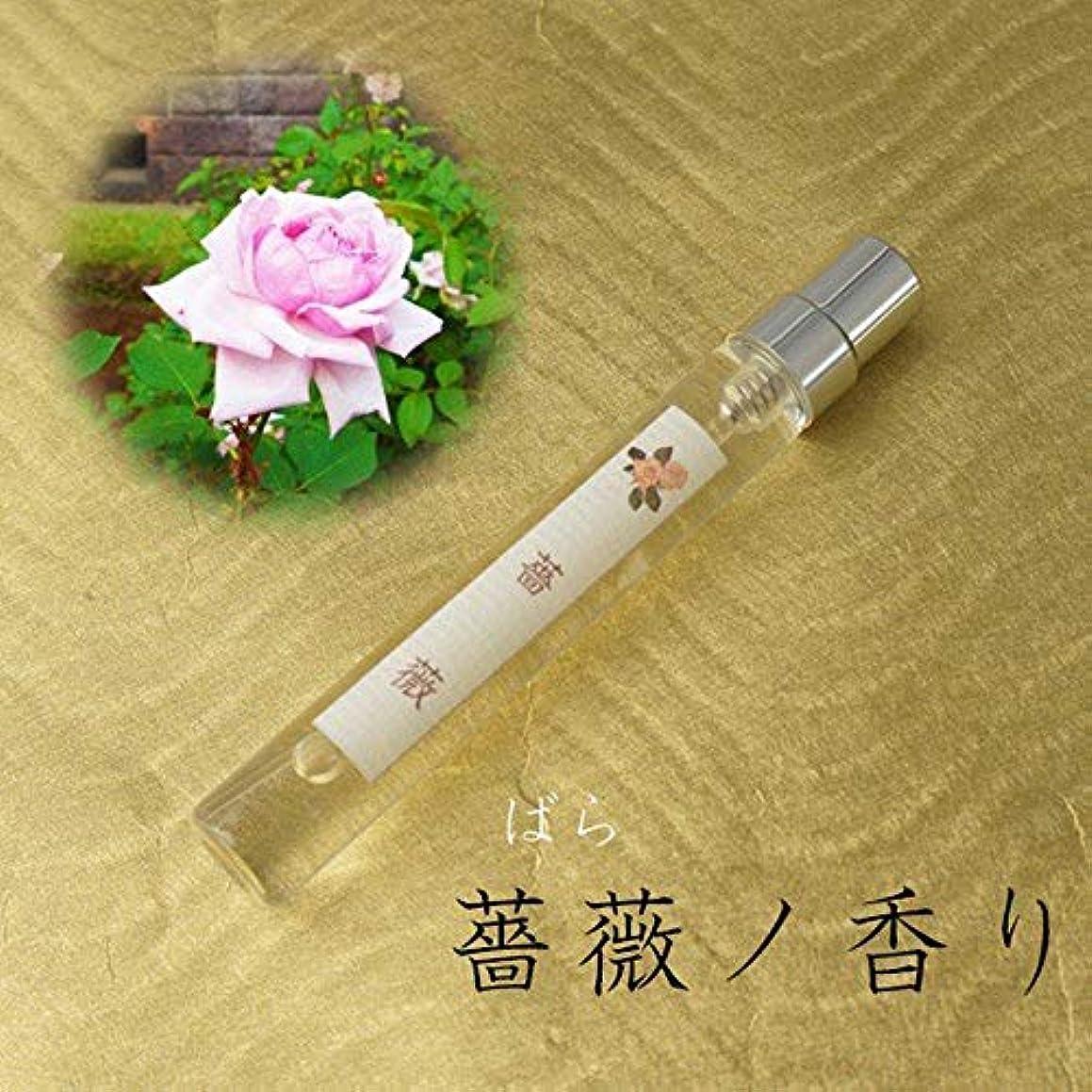 大使館物足りないもっともらしい和香水「そこに花ノ香シリーズ」10ml (薔薇)